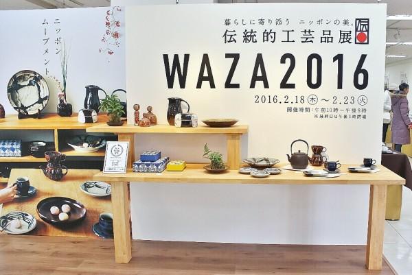20160218_w01