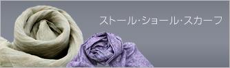 ストール・ショール・スカーフ