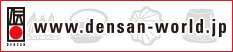 DENSAN – The Association for the Promotion of Traditional Craft Industries
