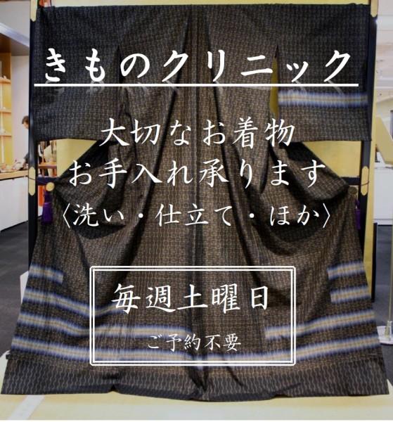 kimono_clinic