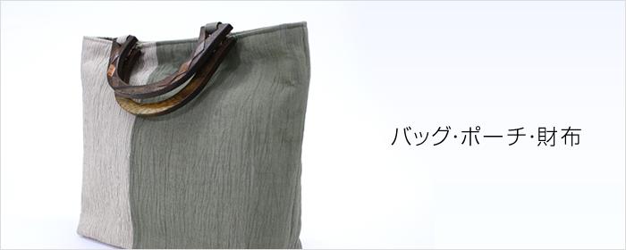 バッグ・ポーチ・財布