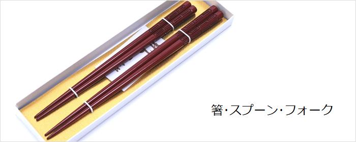 Chopsticks, spoon fork