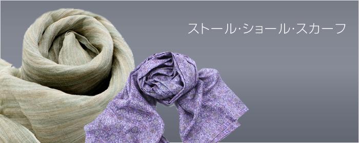 Stall shawl scarf