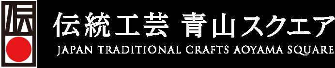 伝統工芸 青山スクエア
