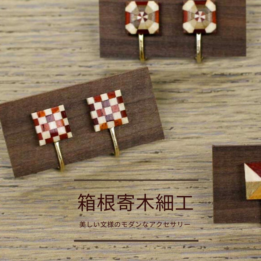 箱根寄木細工のアクセサリー