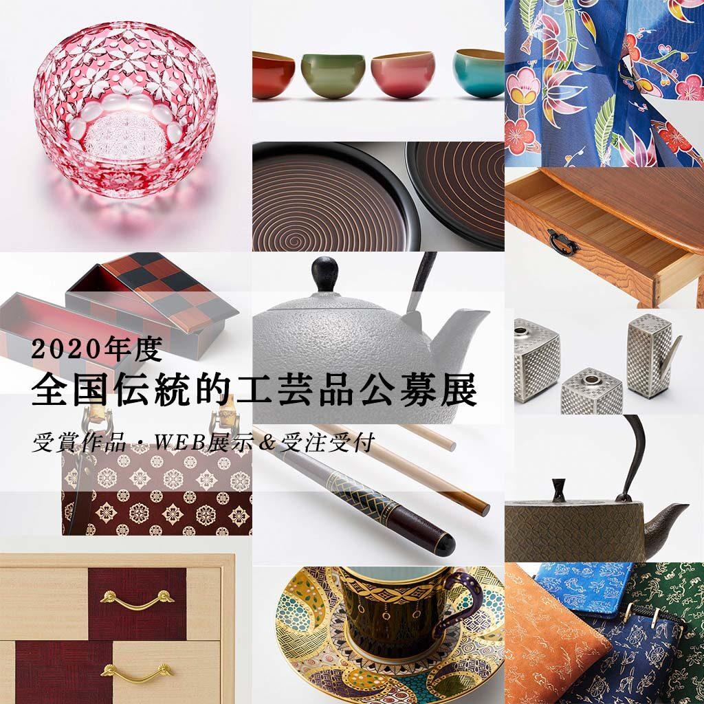 【受賞作品受注会】2020年度 全国伝統的工芸品公募展