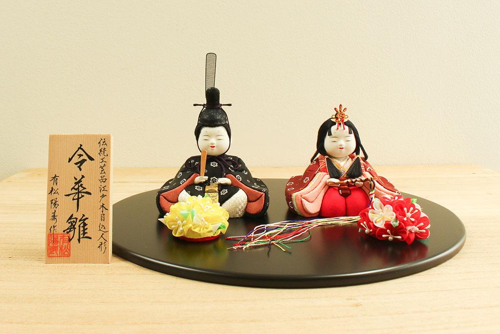 arimatsu(冷華雛・桜)