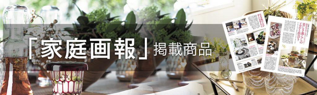 家庭画報3月号 掲載商品 販売予約ページ