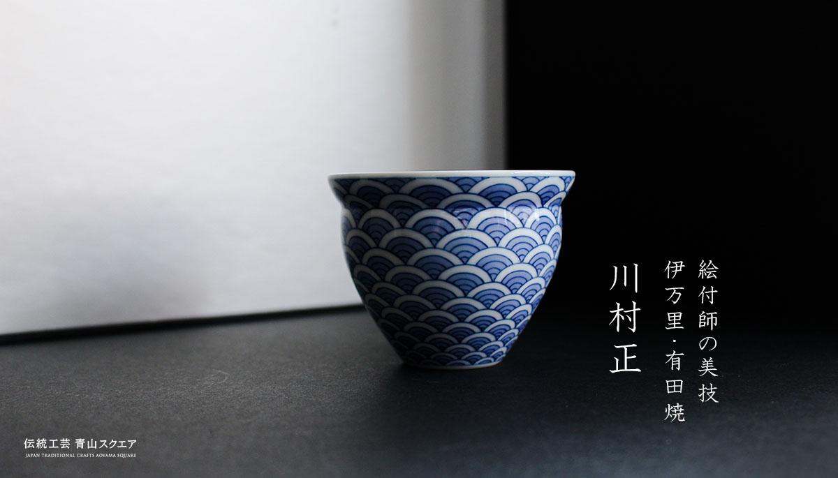絵付師の美技 伊万里・有田焼 川村正